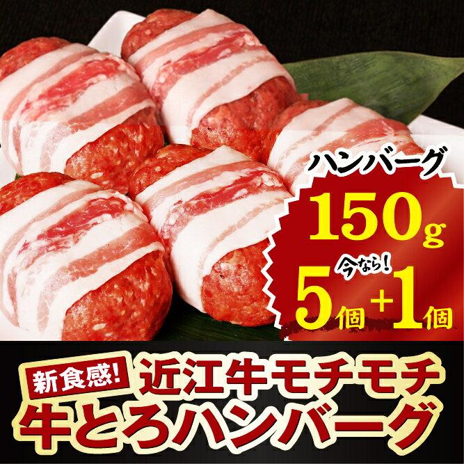 【ふるさと納税】新食感!近江牛モチモチ牛とろハンバーグ(半製品)AB999_a
