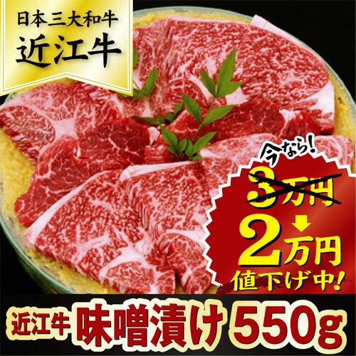 【ふるさと納税】【献上品】近江牛味噌漬け AF02_a