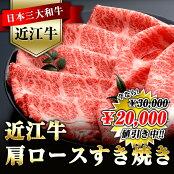 AF03「4等級以上の未経産牝牛限定」近江牛肩ロースすき焼き