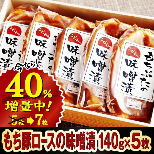 【ふるさと納税】40%増量中!もち豚ロースのみそ漬(1枚味噌込み140gx5+2枚入り) H007_a