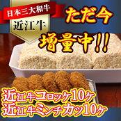 近江牛コロッケ、近江牛ミンチカツ詰合せN003