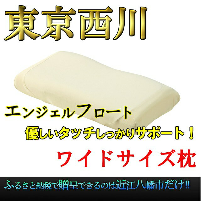 【ふるさと納税エンジェルフロート(高さ/ふつう)P997_a