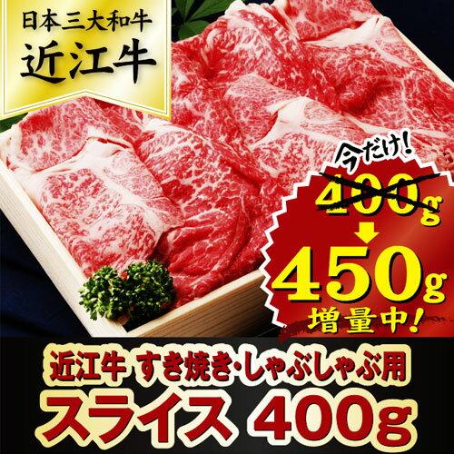 【ふるさと納税】近江牛すき焼き・しゃぶしゃぶ用スライス450g S011_a