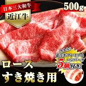 Y102【ふるさと納税】カネ吉特選近江牛ロースすき焼き用500g