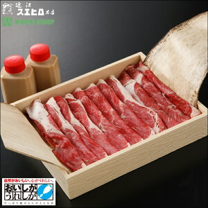 RK-021【ふるさと納税】近江スエヒロ本店 近江牛400gしゃぶしゃぶセット