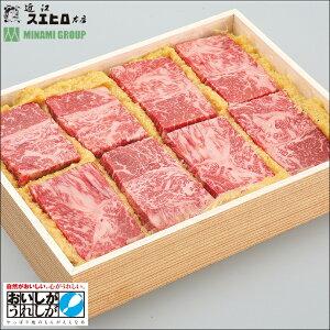 RK-022【ふるさと納税】近江スエヒロ本店 近江牛ロース味噌漬け450g