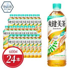 【ふるさと納税】爽健美茶 PET 600ml(24本入)【滋賀県守山市】