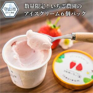 【ふるさと納税】数量限定!いちご農園のアイスクリーム6個パック【滋賀県守山市】