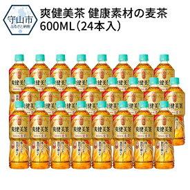 【ふるさと納税】爽健美茶 健康素材の麦茶 PET 600ML(24本入)【滋賀県守山市】