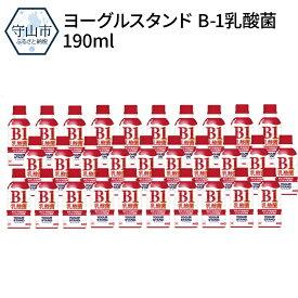 【ふるさと納税】ヨーグルスタンド B-1乳酸菌 PET 190ml【滋賀県守山市】