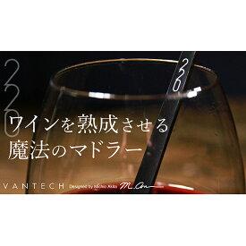 【ふるさと納税】ワインを熟成させる魔法のマドラー 220mm 【ワイン・お酒・雑貨・日用品・工芸品・装飾品・マドラー・かき混ぜ用品】