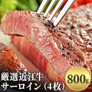 【ふるさと納税】厳選近江牛サーロイン(4枚)800g 【牛肉・サーロイン・お肉・牛肉・ステーキ・サーロインステーキ】