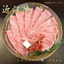【ふるさと納税】近江牛 すき焼き・しゃぶしゃぶ用 500g
