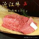 【ふるさと納税】近江牛 焼肉用 500g