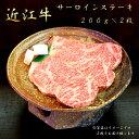 【ふるさと納税】近江牛 サーロインステーキ 200g/2枚