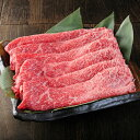 【ふるさと納税】近江牛すき焼き用(モモ又はウデ・バラ) 500g