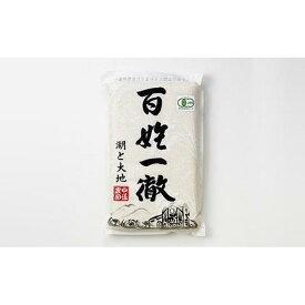【ふるさと納税】【令和3年新米】有機認証無農薬 夢ごこち 白米 2.5kg