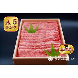 【ふるさと納税】近江牛肩ロース・モモしゃぶしゃぶ用約800g 【牛肉・お肉】