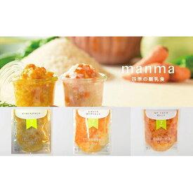 【ふるさと納税】manma四季の離乳食7か月〜用 13個セット 【加工食品・野菜】