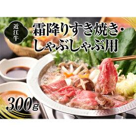 【ふるさと納税】A4等級以上保障!!近江牛霜降りすき焼き・しゃぶしゃぶ用300g 【牛肉・お肉】