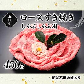 【ふるさと納税】近江牛ロースすき焼しゃぶしゃぶ用450g 【ロース・お肉・牛肉・すき焼き・牛肉/しゃぶしゃぶ】