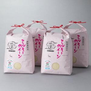 【ふるさと納税】【C-534】よこいファーム 特別栽培米ミルキークイーン計20kg [高島屋選定品]