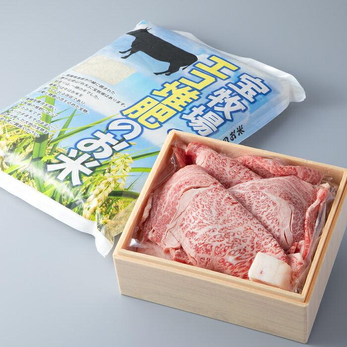 【ふるさと納税】【T-306】宝牧場 近江牛すき焼き用とエコ堆肥のお米セット