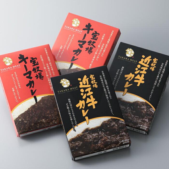 【ふるさと納税】【T-315】宝牧場 近江牛カレー・キーマカレー食べ比べセット