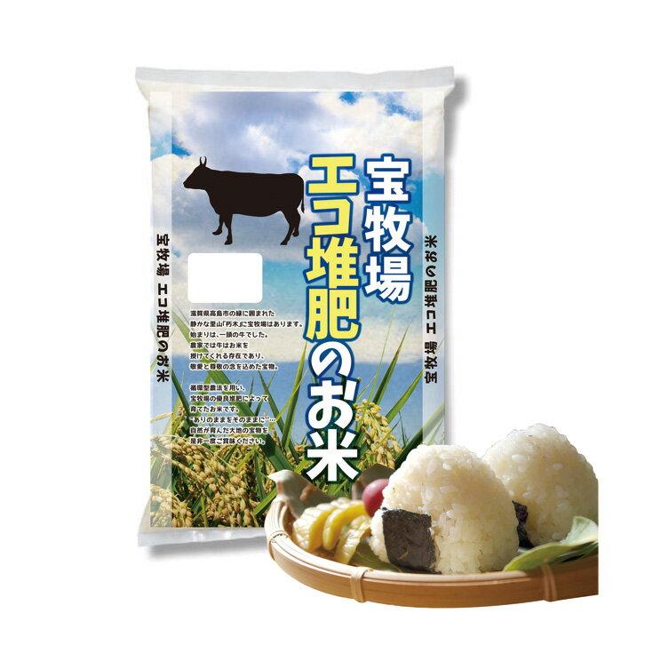 【ふるさと納税】【T-341】宝牧場 宝牧場のエコ堆肥米