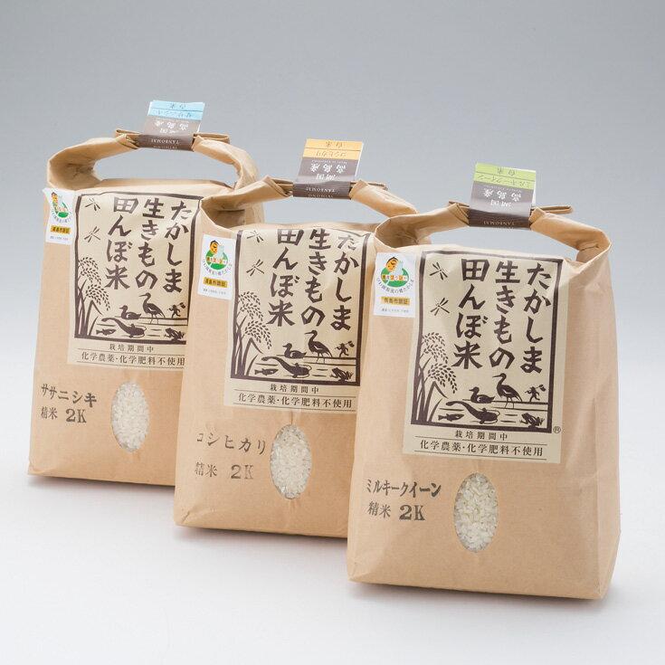 【ふるさと納税】【T-501】グリーン藤栄 生きもの田んぼ米食べ比べセットA