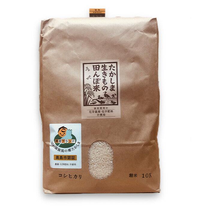 【ふるさと納税】【T-507】グリーン藤栄 生きもの田んぼ米コシヒカリ