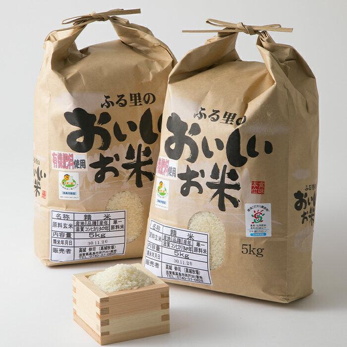 【ふるさと納税】【T-542】高城牧場 滋賀県高島市産コシヒカリ