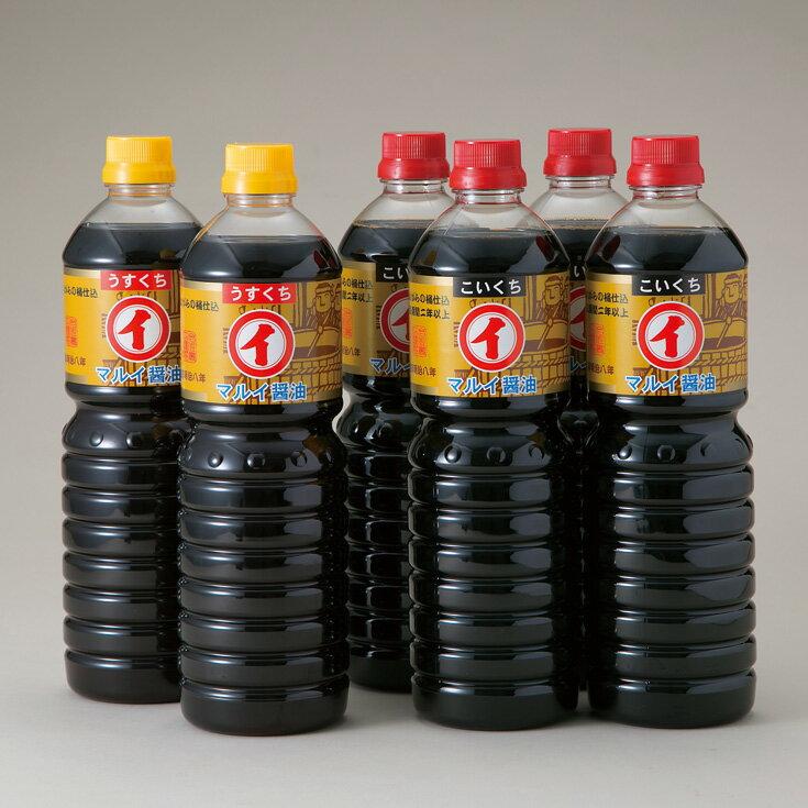 【ふるさと納税】【T-641】マルイ醤油 こいくち・うすくち詰合せ