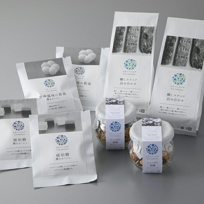 【ふるさと納税】【T-653】ヒビノハッコウ 発酵食品 焼菓子・軽食セット
