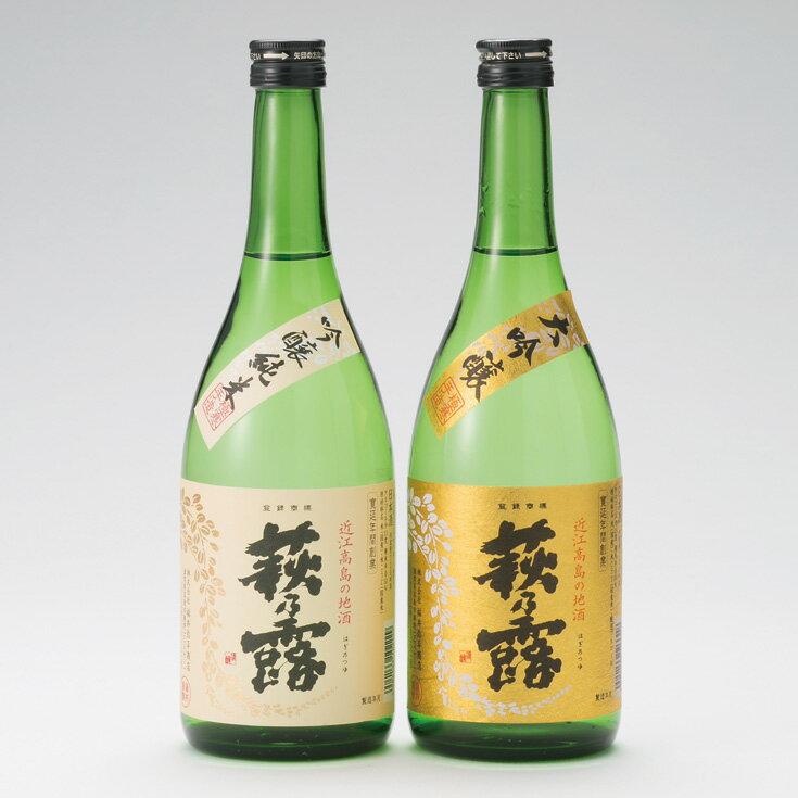 【ふるさと納税】【T-721】福井弥平商店 大吟醸・吟醸純米セット