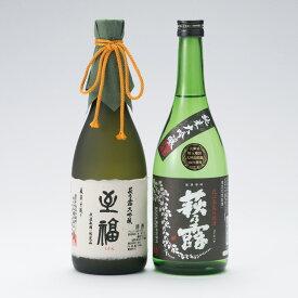【ふるさと納税】【T-175】福井弥平商店 純米大吟醸・大吟醸セットA