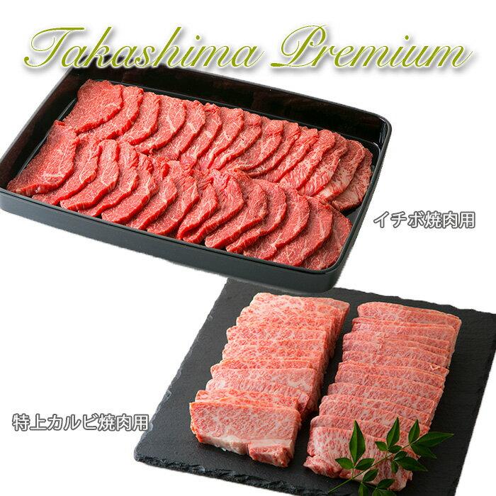 【ふるさと納税】【TP-103】大吉商店 近江牛希少部位焼肉食べ比べセット