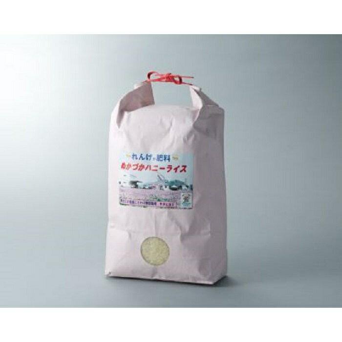 【ふるさと納税】a6 ハニーライス白米 キヌヒカリ6kg ※注文いただいてから精米します。(提供)農事組合法人 万葉の郷 ぬかづか