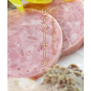 【ふるさと納税】ビアソーセージ2個とスモークチーズ2個のおつまみセット 【お肉・ソーセージ・加工食品・乳製品・チーズ・燻製】