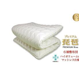 【ふるさと納税】6層敷布団「premium琵琶」 【寝具・敷布団・敷き布団】
