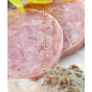 【ふるさと納税】ビアソーセージ2個とスモークチーズ2個のおつまみセット 【お肉・ソーセージ・乳製品・チーズ・加工食品・燻製・スモークチーズ】