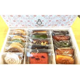 【ふるさと納税】パティスリー フラスコ焼菓子詰合せB 【お菓子・詰合せ】