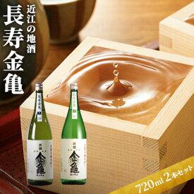【ふるさと納税】近江の地酒「長寿金亀」2本セット 【日本酒】