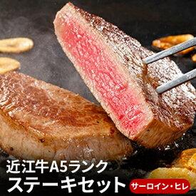 【ふるさと納税】近江牛A5ランクステーキセット(サーロイン・ヒレ) 【牛肉・お肉】