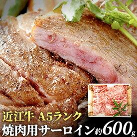 【ふるさと納税】近江牛A5ランク焼肉用サーロイン 【牛肉・お肉】