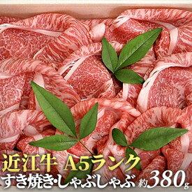 【ふるさと納税】近江牛A5ランクすき焼き・しゃぶしゃぶ【納期1〜2カ月】 【牛肉・お肉】