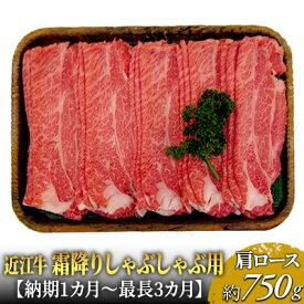 【ふるさと納税】近江牛特選霜降りしゃぶしゃぶ用約750g【納期1カ月〜最長3カ月】 【牛肉・お肉】