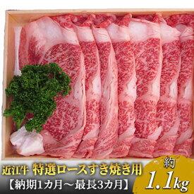 【ふるさと納税】近江牛特選ロース すき焼き用約1.1kg【納期1カ月〜最長3カ月】 【牛肉・お肉】