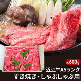 【ふるさと納税】近江牛A5ランクすき焼き・しゃぶしゃぶ用約600g【納期1〜2カ月】 【牛肉・お肉】