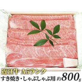 【ふるさと納税】近江牛A5ランクすき焼き・しゃぶしゃぶ用約800g【納期1〜2カ月】 【牛肉・お肉】